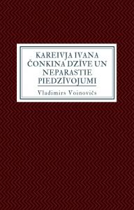 Ilustrācija grāmatai Kareivja Ivana Čonkina dzīve un neparastie piedzīvojumi